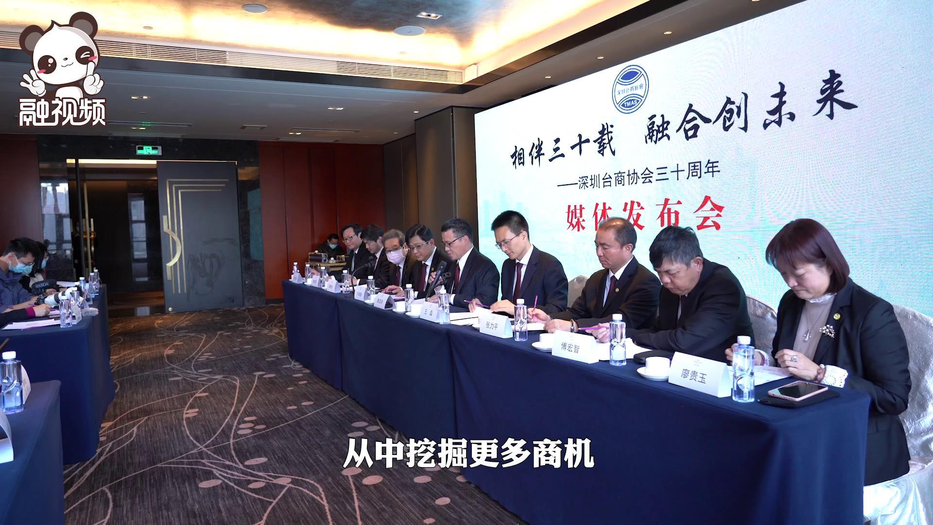 深圳臺商協會以網絡創新方式慶祝成立30周年圖片