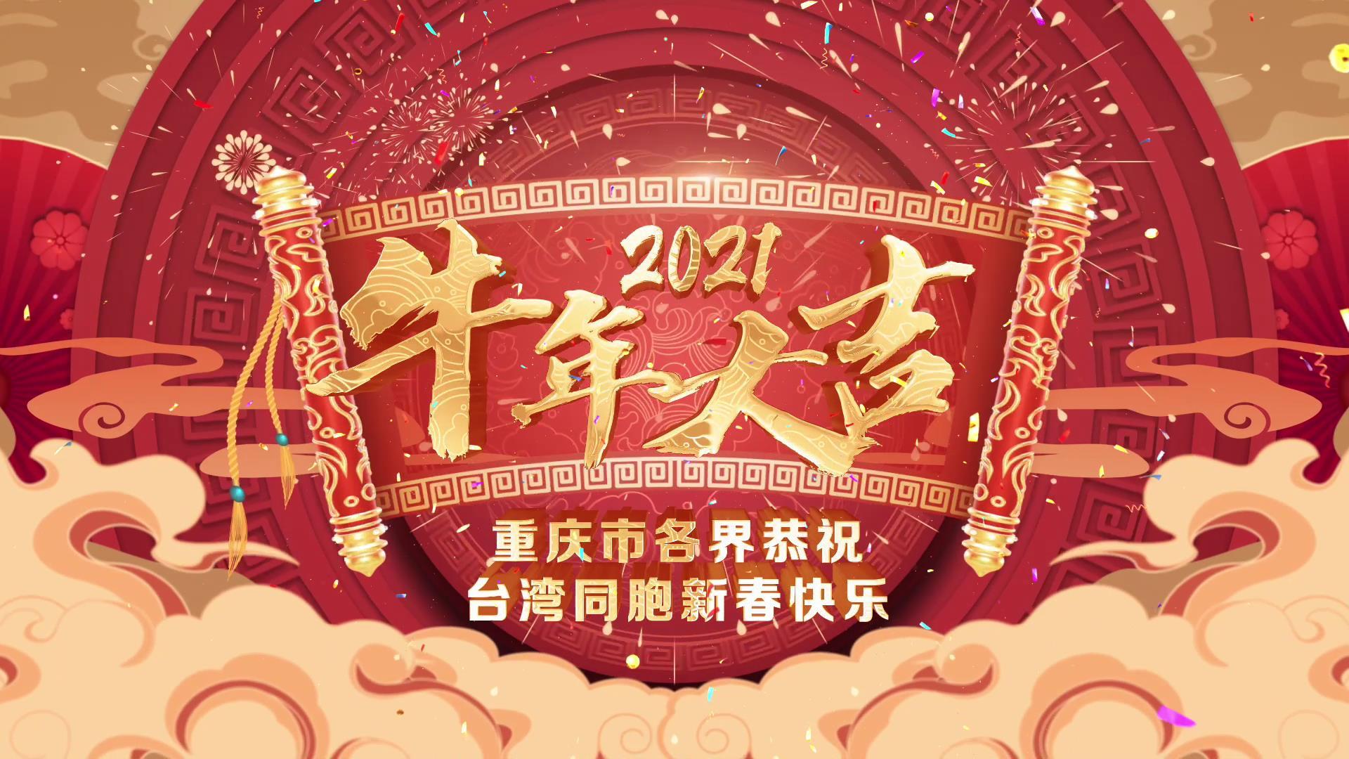 重慶市各界恭祝臺灣同胞新春快樂圖片