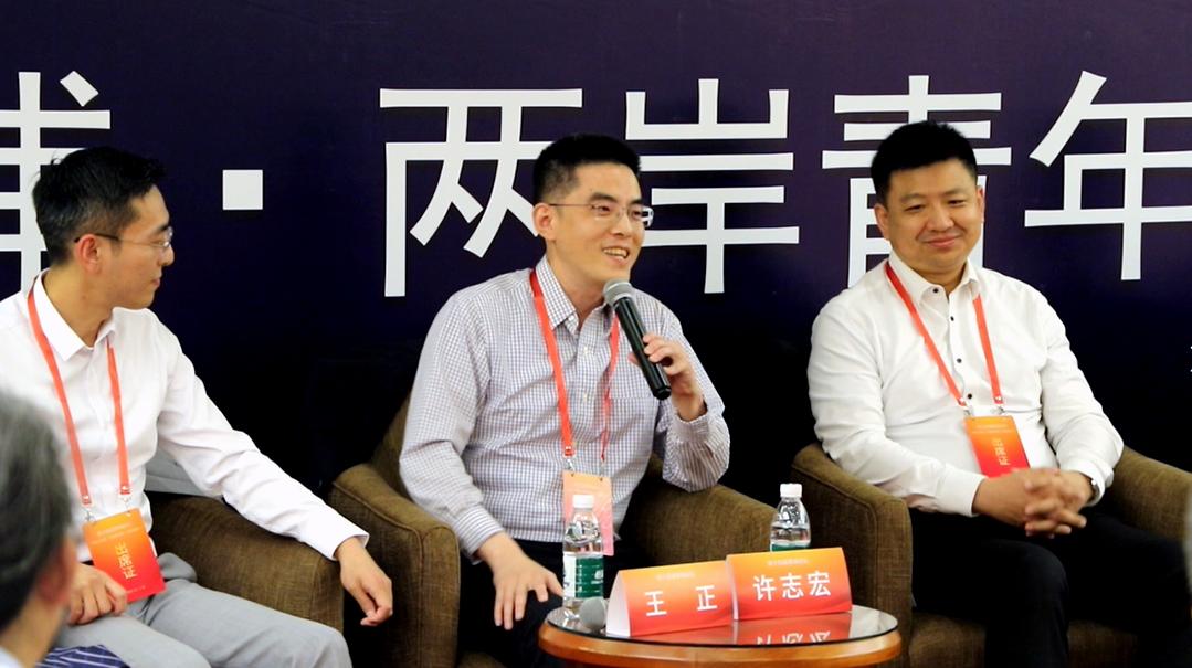 台青许志宏:希望成为两岸年轻人互相了解的桥梁