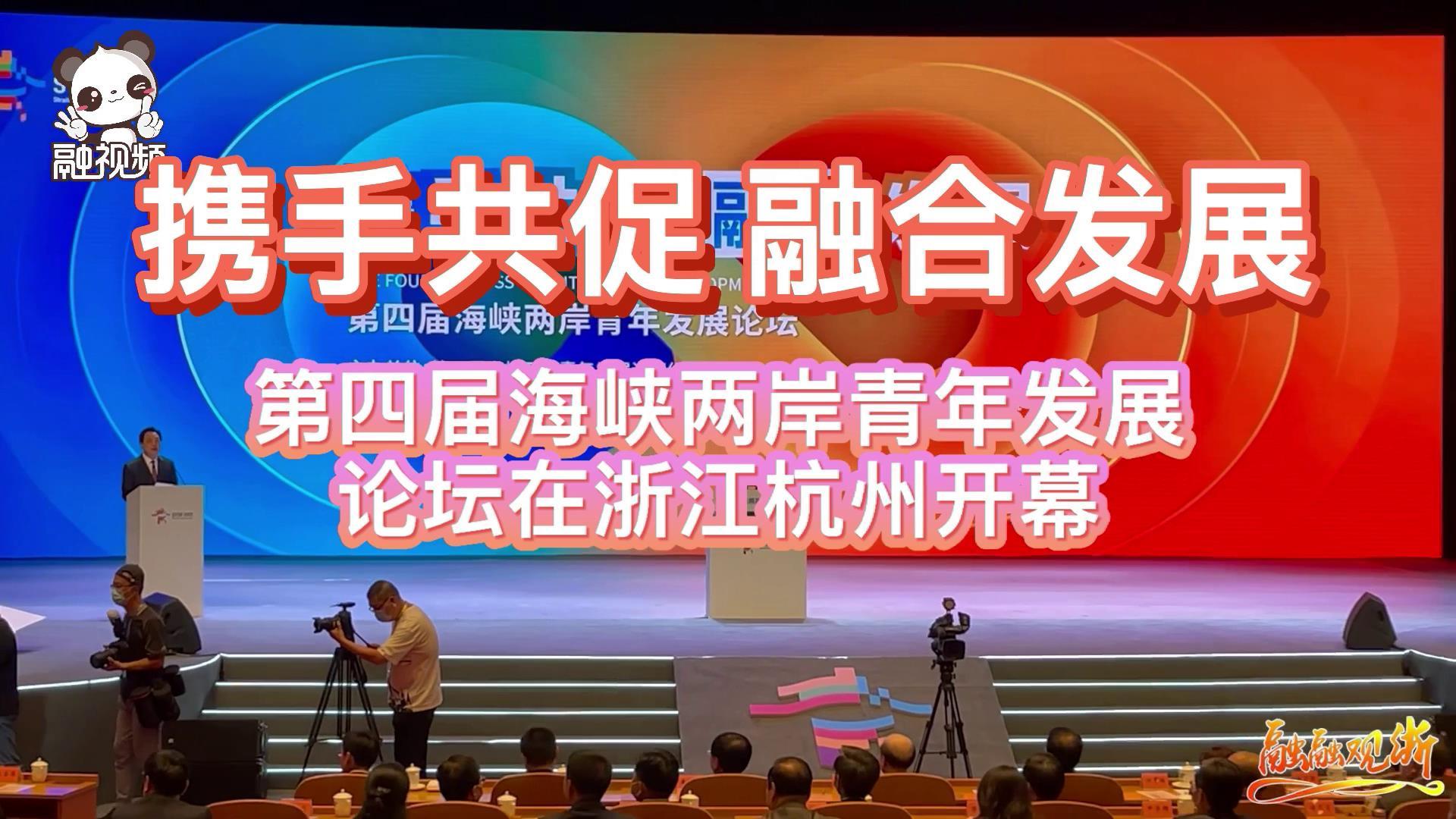第四届海峡两岸青年发展论坛在浙江杭州开幕图片