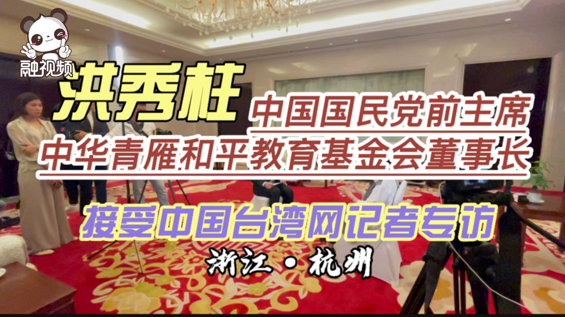中国台湾网在浙江杭州专访中国国民党前主席、中华青雁和平教育基金会董事长洪秀柱。图片