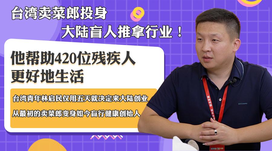 台湾卖菜郎投身大陆盲人推拿行业!他帮助420位残疾人更好地生活图片