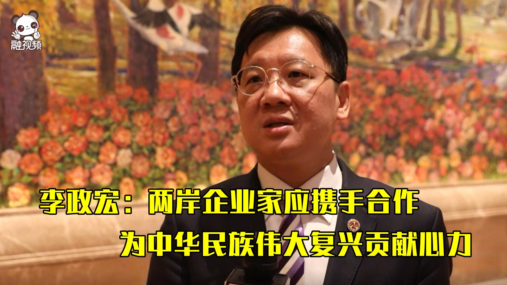 李政宏:两岸企业家应携手合作 为中华民族伟大复兴贡献心力图片