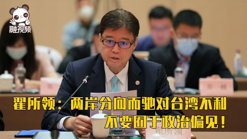 翟所领:两岸分向而驰对台湾不利,不要囿于政治偏见!图片