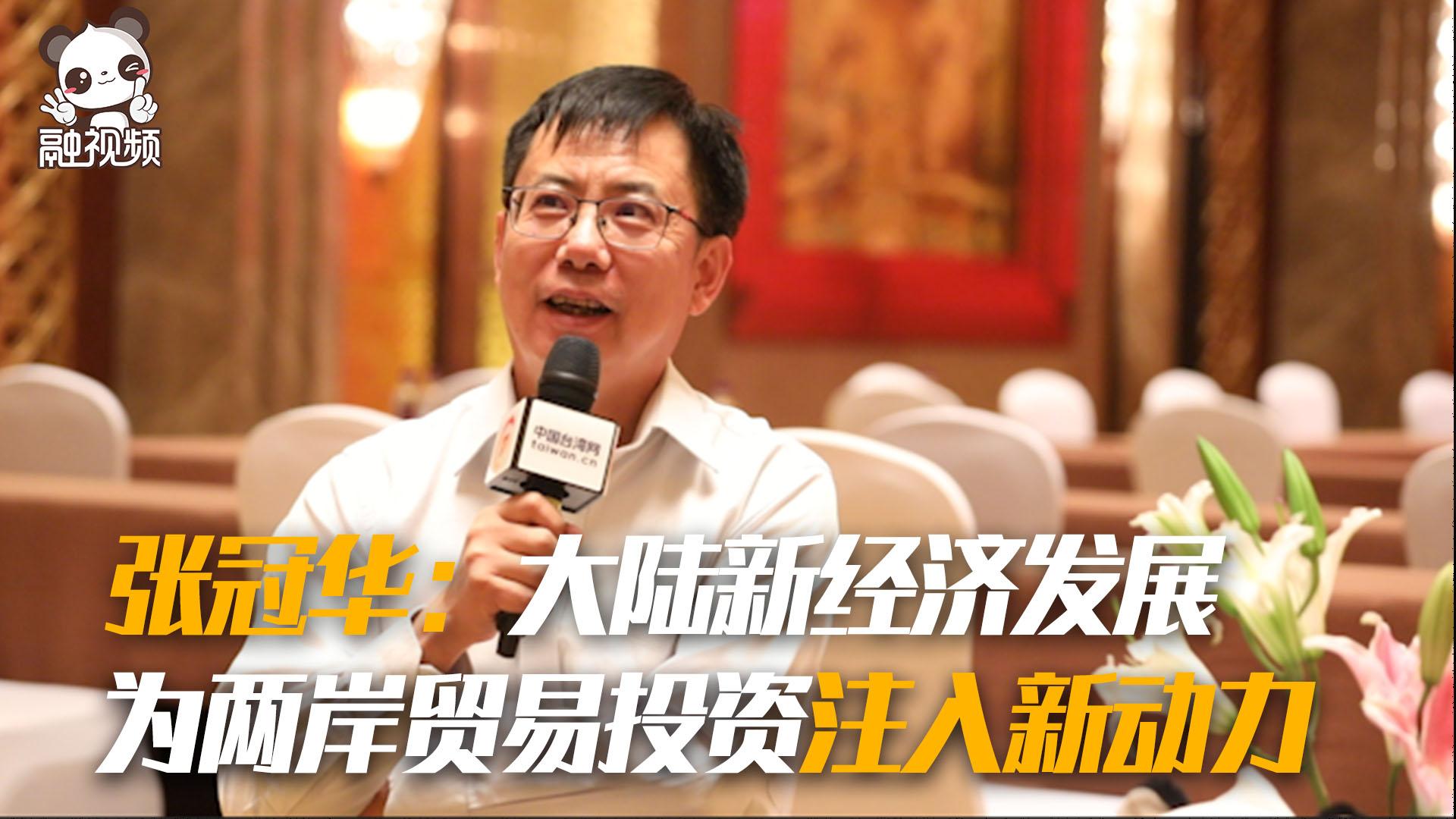 张冠华:大陆新经济发展将成为拉动两岸贸易投资新动力图片