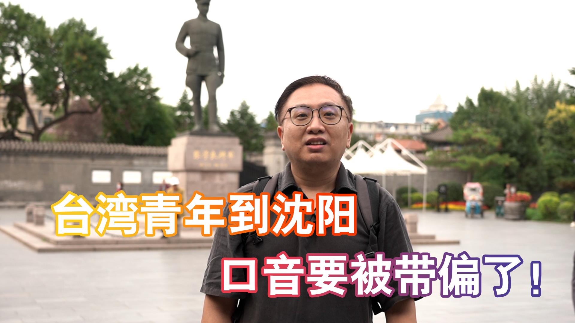 臺灣青年到瀋陽 口音要被帶偏了!圖片