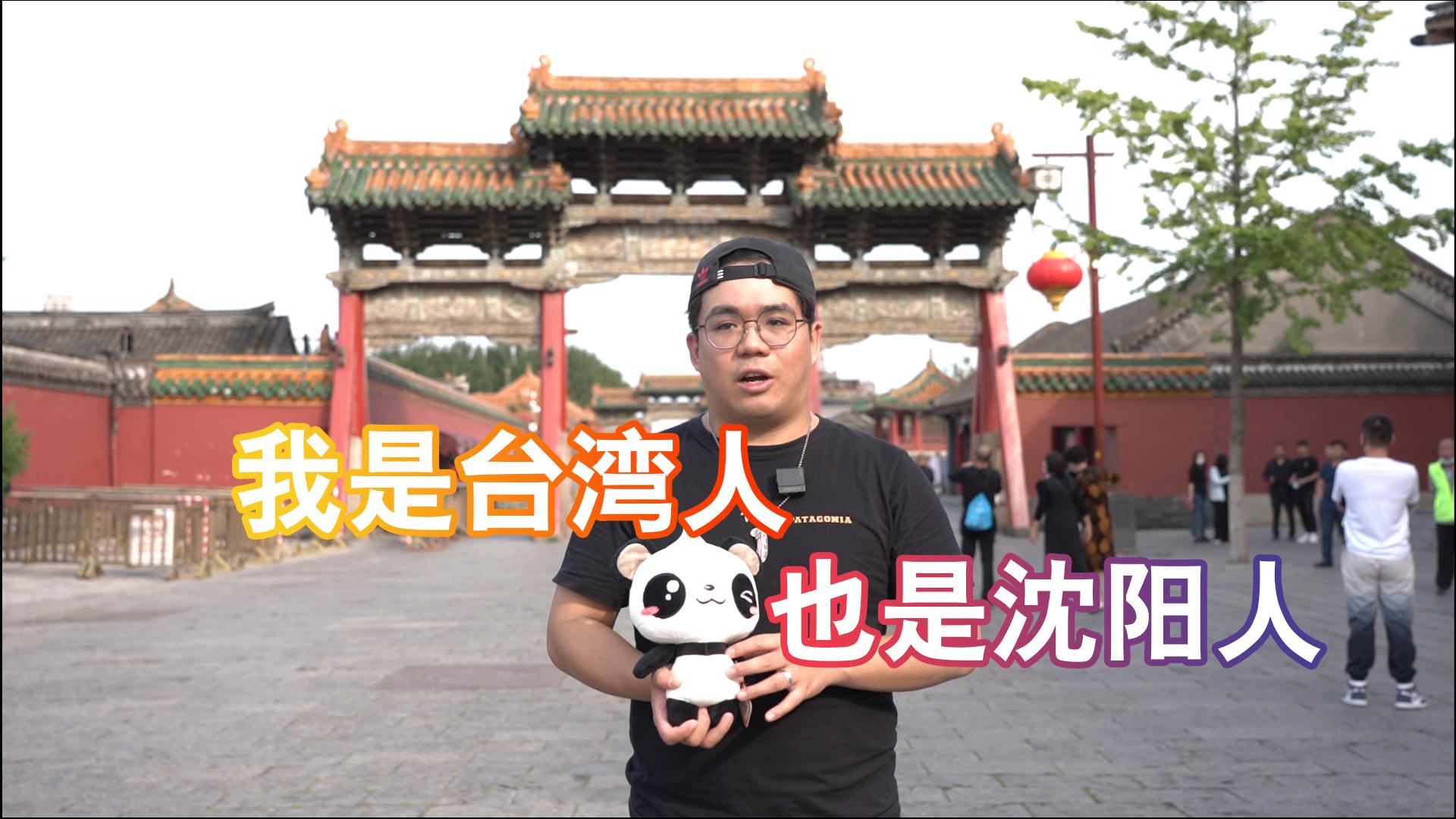 我是臺灣人,也是瀋陽人圖片