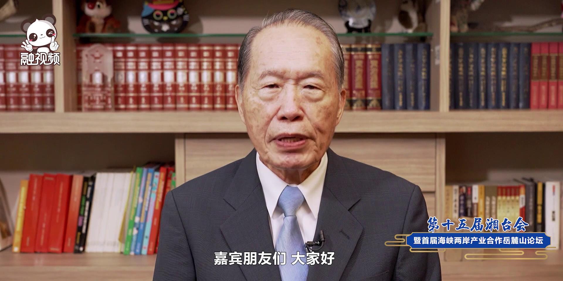 中国国民党前副主席陈镇湘:我不光是踏踏实实的台湾人,更是堂堂正正的中国人图片