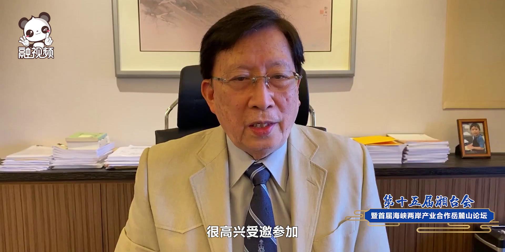 刘兆玄:用衡阳话预祝湘台会圆满成功图片