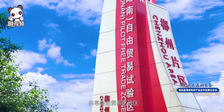 海峡两岸产业合作区之郴州产业园图片