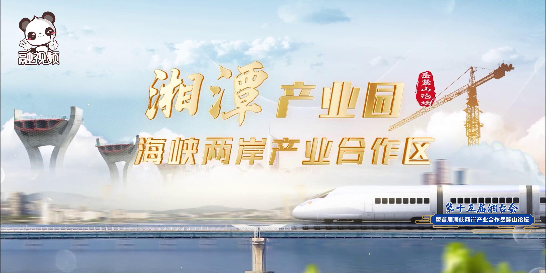 海峡两岸产业合作区之湘潭产业园图片