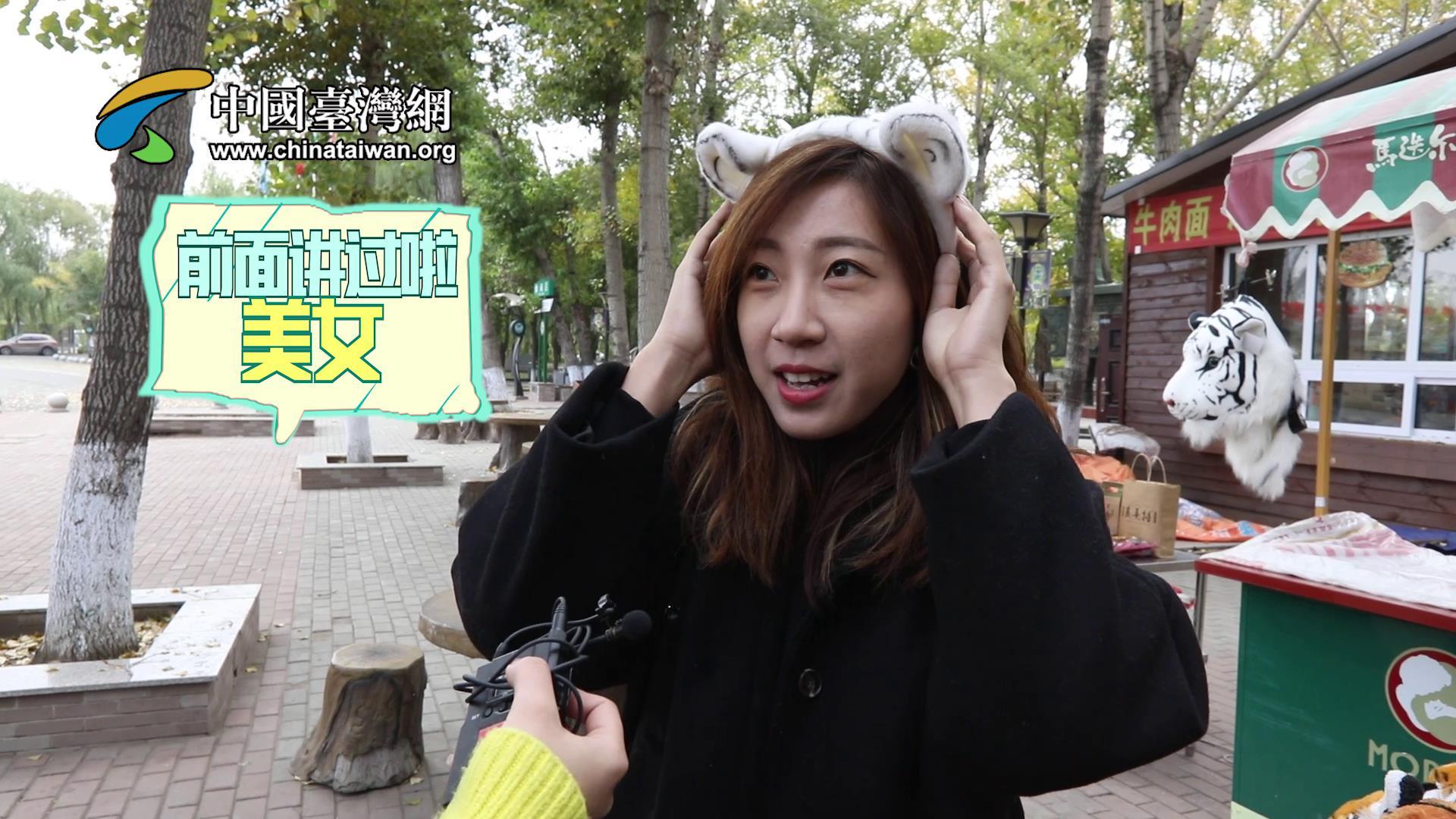 【黑龍江篇】玩嗨了!臺灣小姐姐參訪東北虎林園圖片
