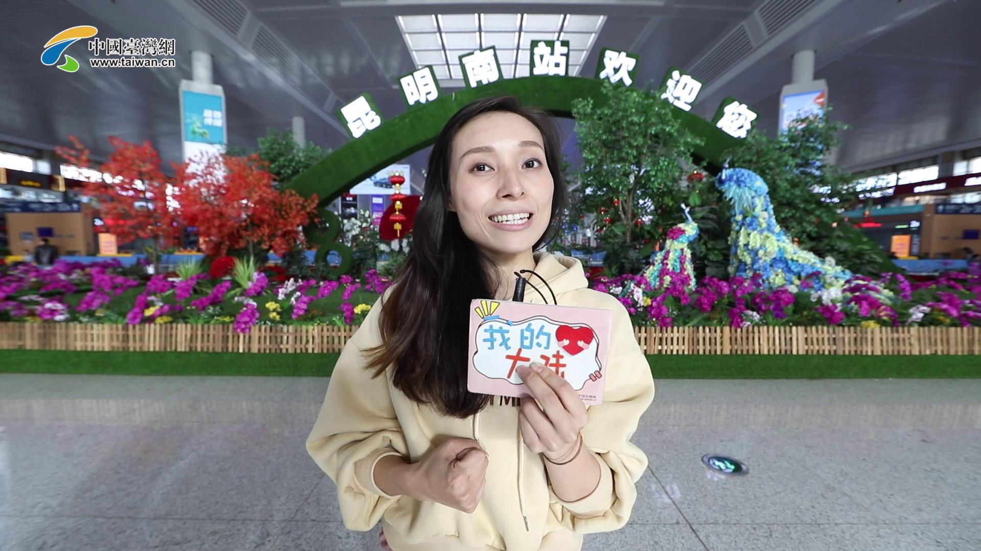 【云南篇】台湾青年震惊大陆高铁发展 在台湾最远也就1.5小时图片