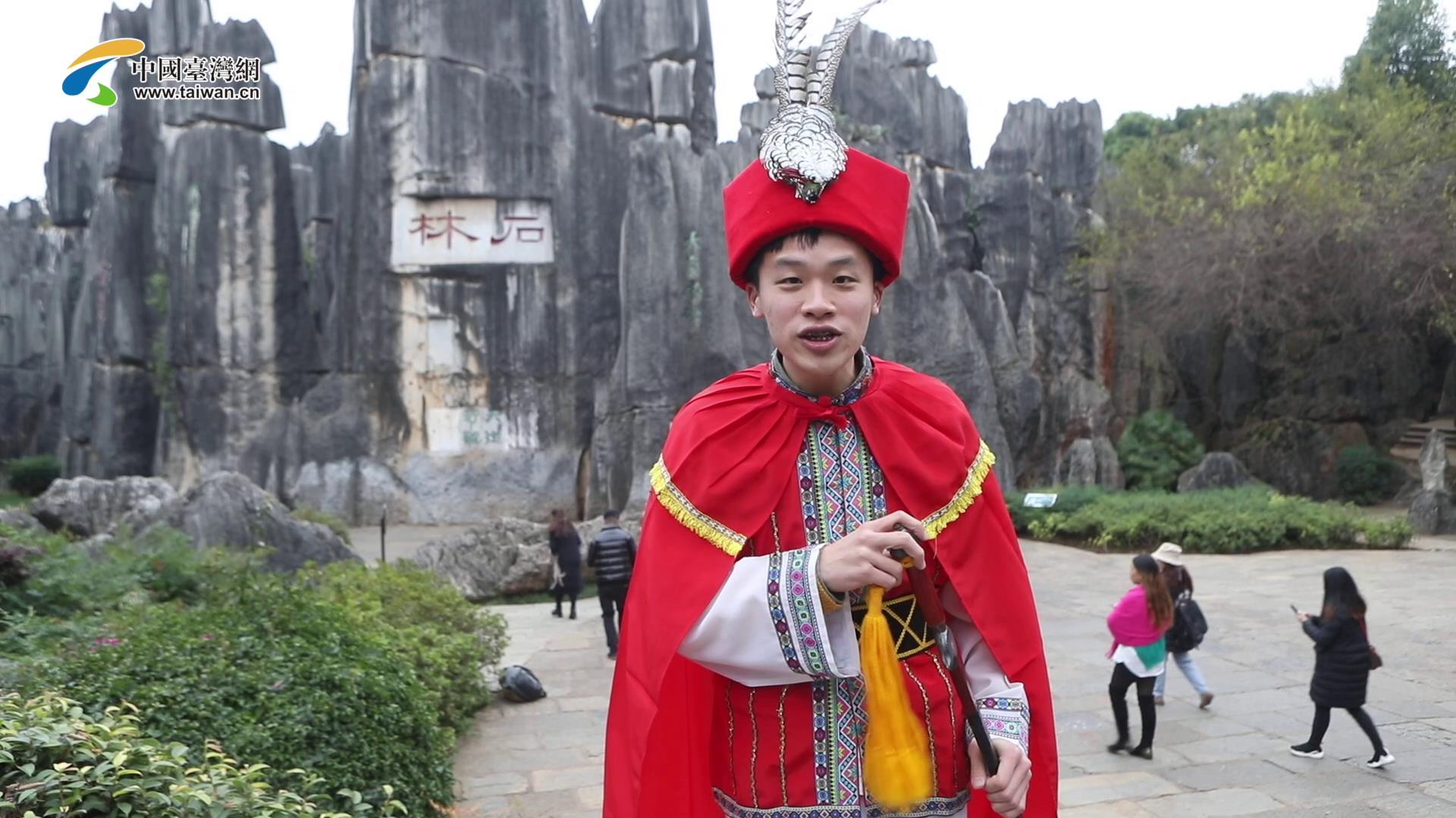 【云南篇】台湾小伙伴探访云南石林风景区 被眼前的一切所震惊!图片