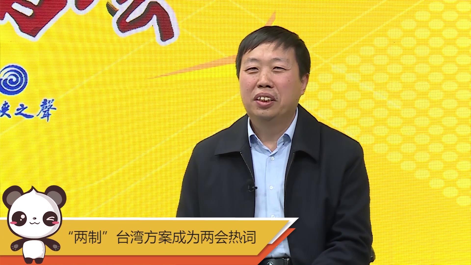 """【融融看两会】""""两制""""台湾方案成为两会热词图片"""