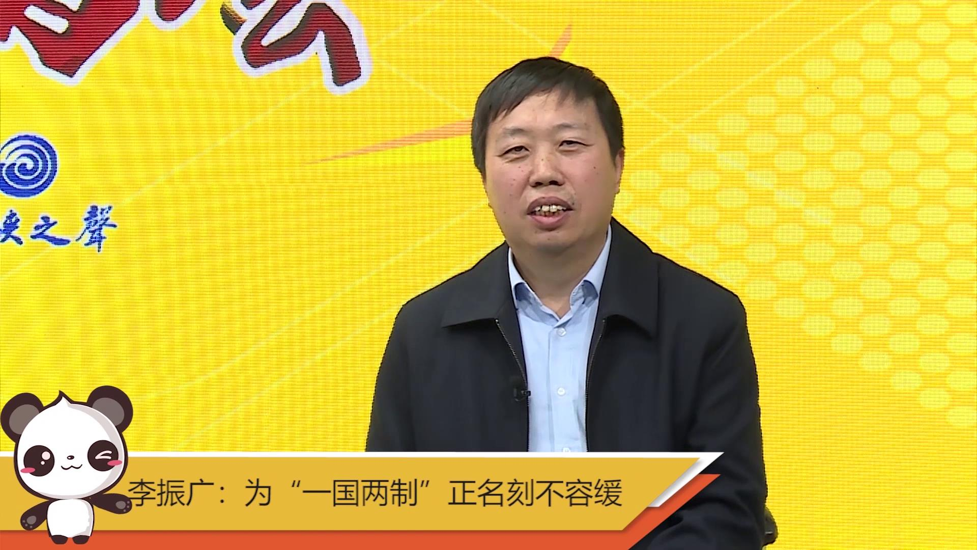 """【融融看两会】李振广:为""""一国两制""""正名刻不容缓图片"""