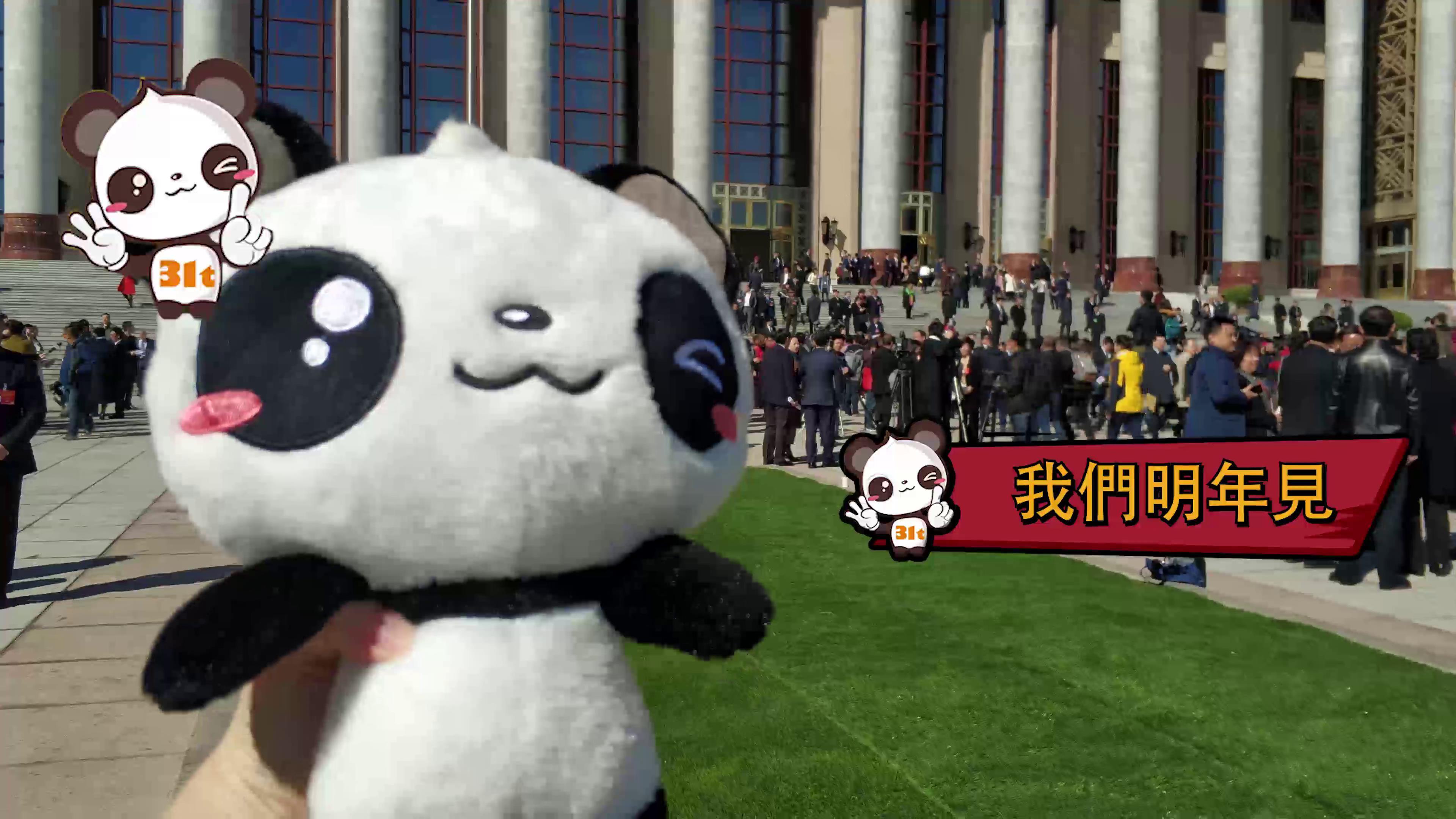"""【融融看兩會】政協會議閉幕 """"我們明年見""""圖片"""