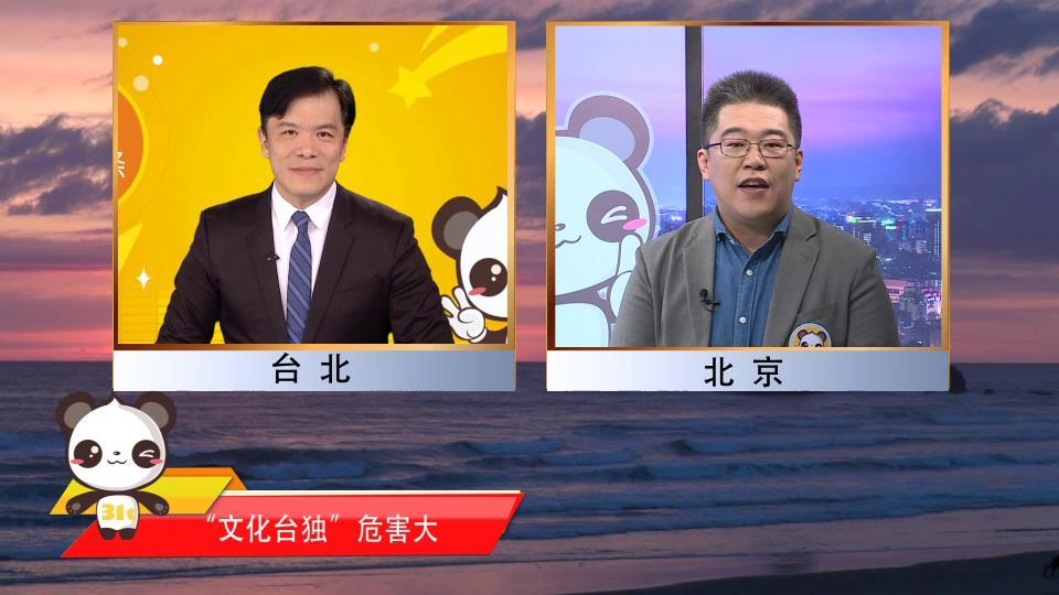 """【融融来了】台教授:""""文化台独""""危害大,台当局做法不得人心图片"""