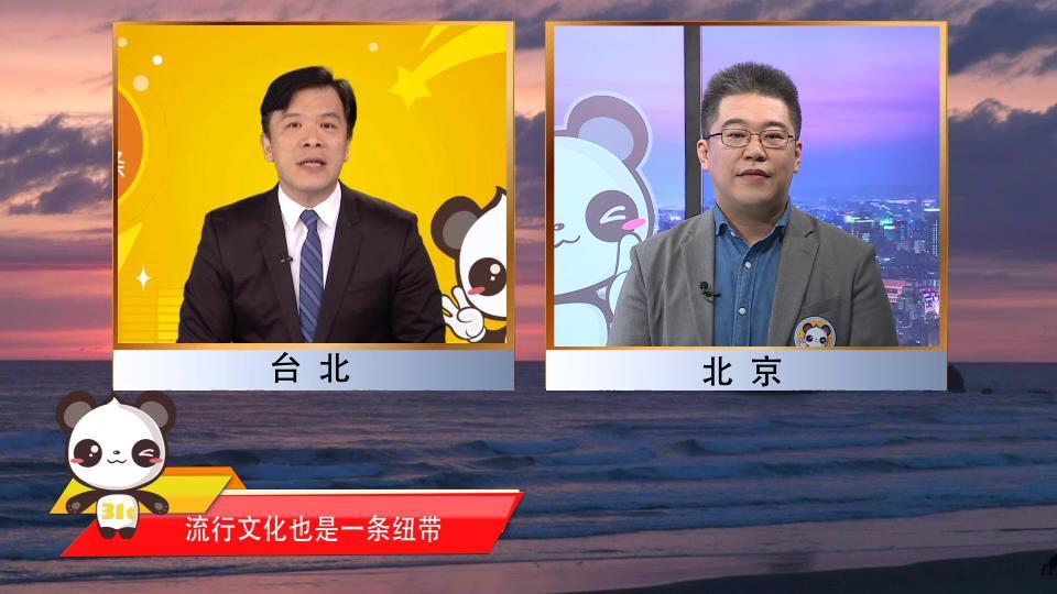 【融融来了】台教授游梓翔:流行文化也是一条纽带,乐见两岸文化融合图片