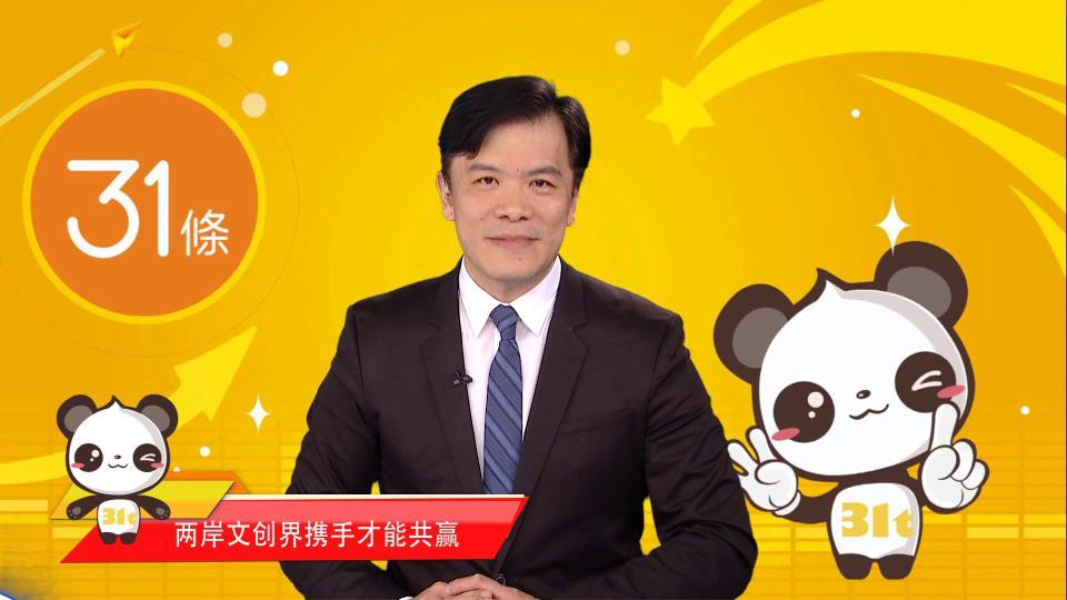 【融融来了】台教授:两岸都是中国人,文创界携手才能共赢图片