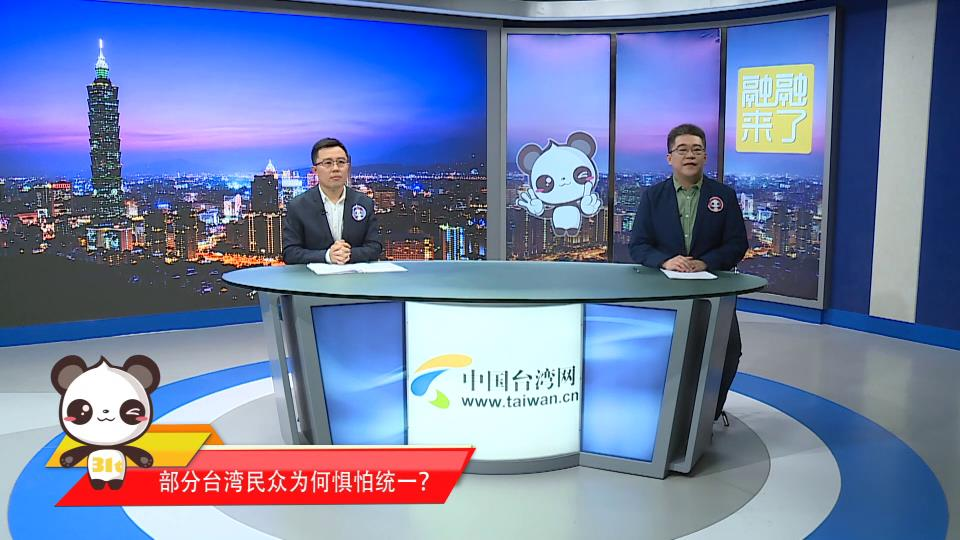 【融融来了】台湾民众惧怕国家统一?邱毅:其来有自,至今余波荡漾图片