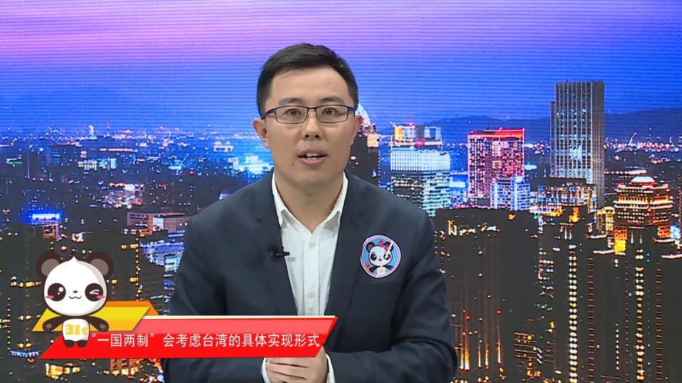 """【融融来了】""""一国两制""""台湾方案会充分考虑岛内哪些现实情况?图片"""