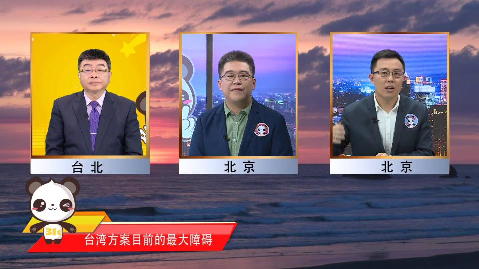 """【融融来了】探索""""一国两制""""台湾方案的最大障碍是什么?如何突破?图片"""