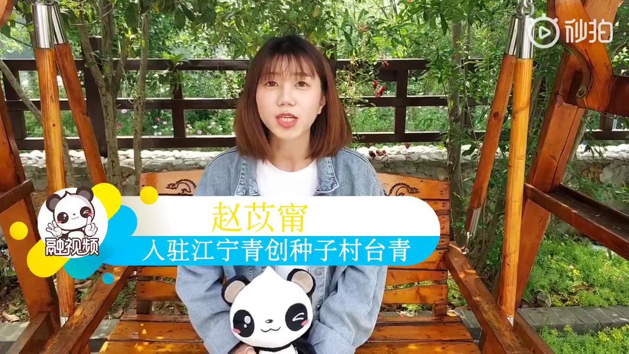 江宁青创种子村台青 赵苡甯:希望在南京开一家属于自己的小店图片