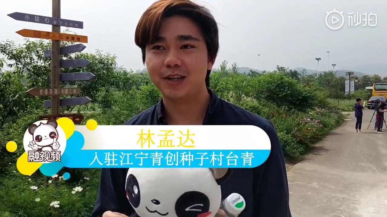 台青 林孟达:南京是一座温暖的城市,希望它可以成为我第二个家图片