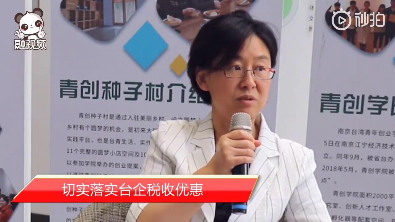 税收优惠15% 江苏近700家台企获高薪技术企业资格图片
